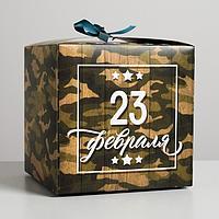 Коробка складная «С 23 Февраля», 18 × 18 × 18 см