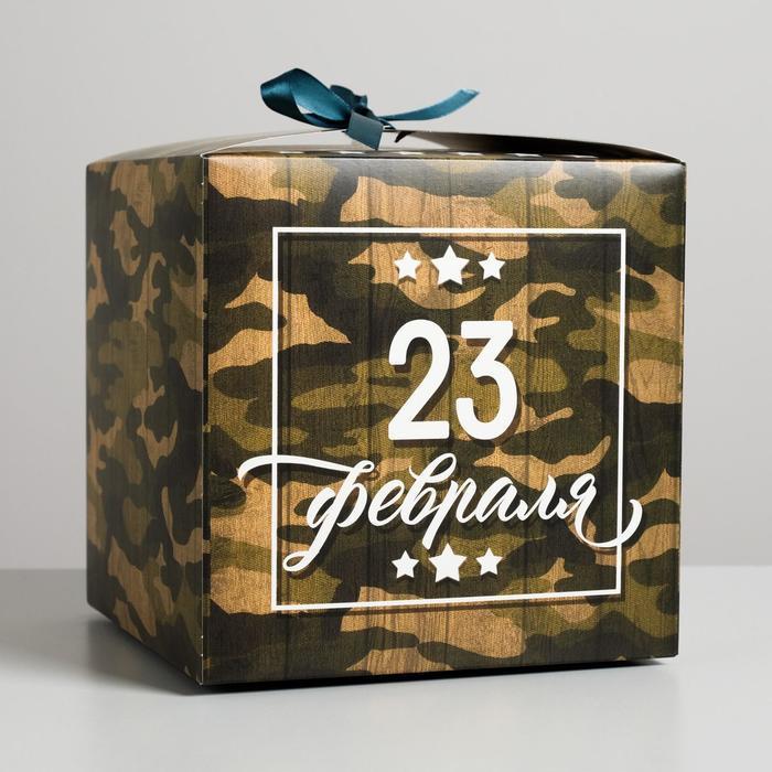 Коробка складная «С 23 Февраля», 18 × 18 × 18 см - фото 1