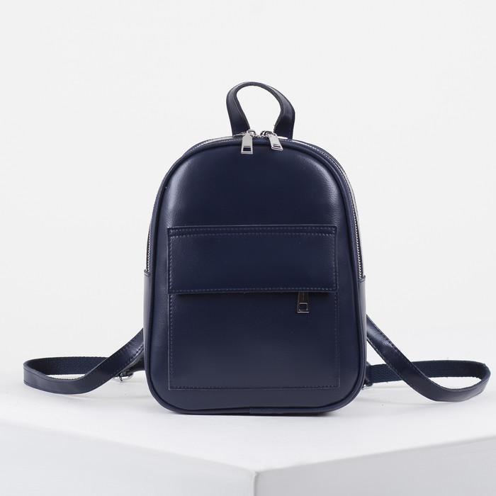 Рюкзак молодёжный, 2 отдела на молниях, 2 наружных кармана, цвет тёмно-синий
