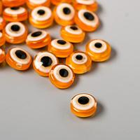 """Набор бусин для творчества пластик """"Глаз от сглаза - оранж"""" набор 30 шт 0,7х1х1 см"""