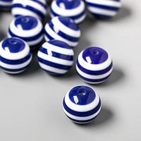 "Набор бусин для творчества пластик ""Сине-белый полосатый шарик"" набор 15 шт 1,4х1,4х1,4 см"