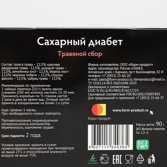 Травяной сбор «Сахарный диабет», 60 фильтр-пакетов - фото 2