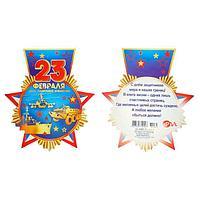 """Медаль """"23 Февраля"""" глиттер, военная техника, орден"""