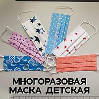 Многоразовая маска детская из х/б трехслойная