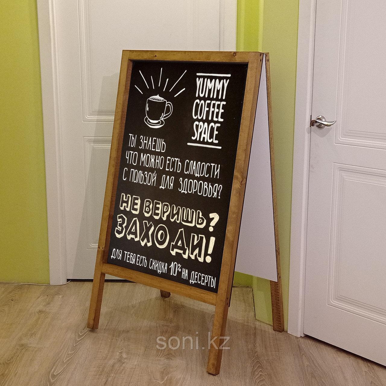 Штендер деревянный ДВУСТОРОННИЙ с черным полотном для мела