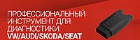 Вася Диагност PRO (VCDS, VAG COM RUS) оригинал Car2Diag