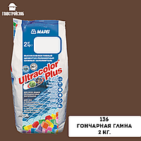 ULTRACOLOR PLUS № 136/2кг (Гончарная глина)