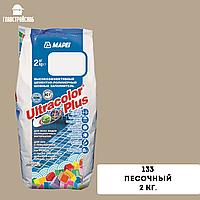 ULTRACOLOR PLUS № 133/2кг (Песочный)