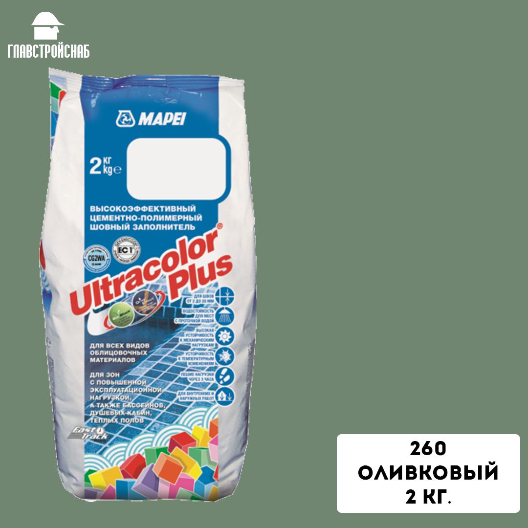 ULTRACOLOR PLUS № 260/2кг (Оливковый)