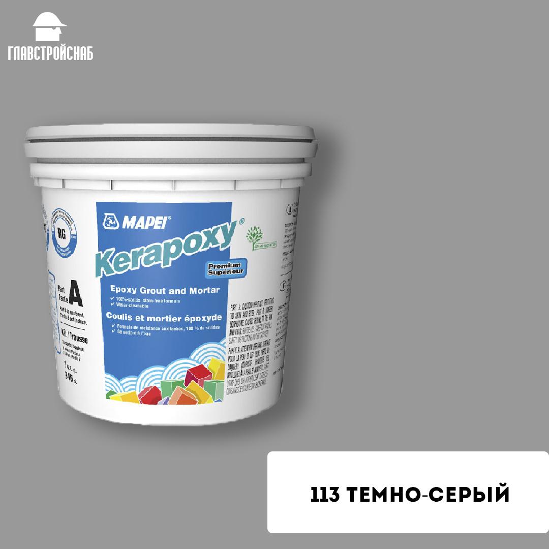 KERAPOXY 113 двухкомпонентный заполнитель на эпоксидной основе 2 кг.(Италия)