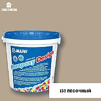 KERAPOXY DESIGN №133 (Песочный) 3кг двухкомп.декоративный кислостойкий эпоксид. шовный заполнитель