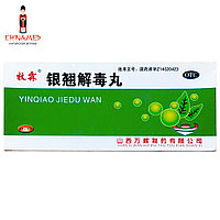 От температуры, выводит токсины из организма Жар яд (Yinqiao Jiedu Wan) в стекле 10х10мл