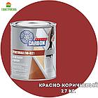 Грунтовка ГФ-021 CARBON красно-коричневая 2,6 кг