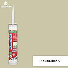MAPESIL AC 131 (Ваниль) boxes 12*310 ml однокомпонентный силиконовый герметик