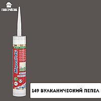 MAPESIL AC 149 (вулканический пепел) boxes 12*310 ml однокомпонентный силиконовый герметик