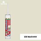 MAPESIL AC 130 (Жасмин) boxes 12*310 ml однокомпонентный силиконовый герметик