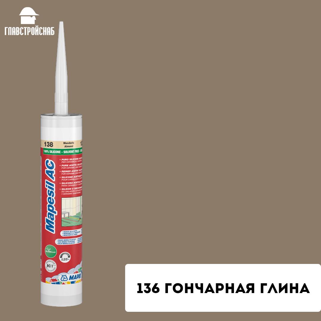 MAPESIL AC 136 (гончарная глина) boxes 12*310 ml однокомпонентный силиконовый герметик