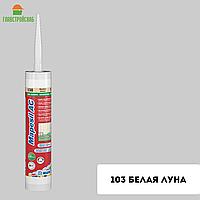 MAPESIL AC 103 (белая луна) boxes 12*310 ml однокомпонентный силиконовый герметик