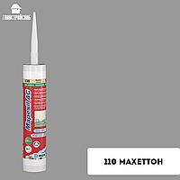 MAPESIL AC 110 (манхеттон) boxes 12*310 ml однокомпонентный силиконовый герметик