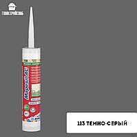 MAPESIL AC 113 (тёмно-серый) boxes 12*310 ml однокомпонентный силиконовый герметик