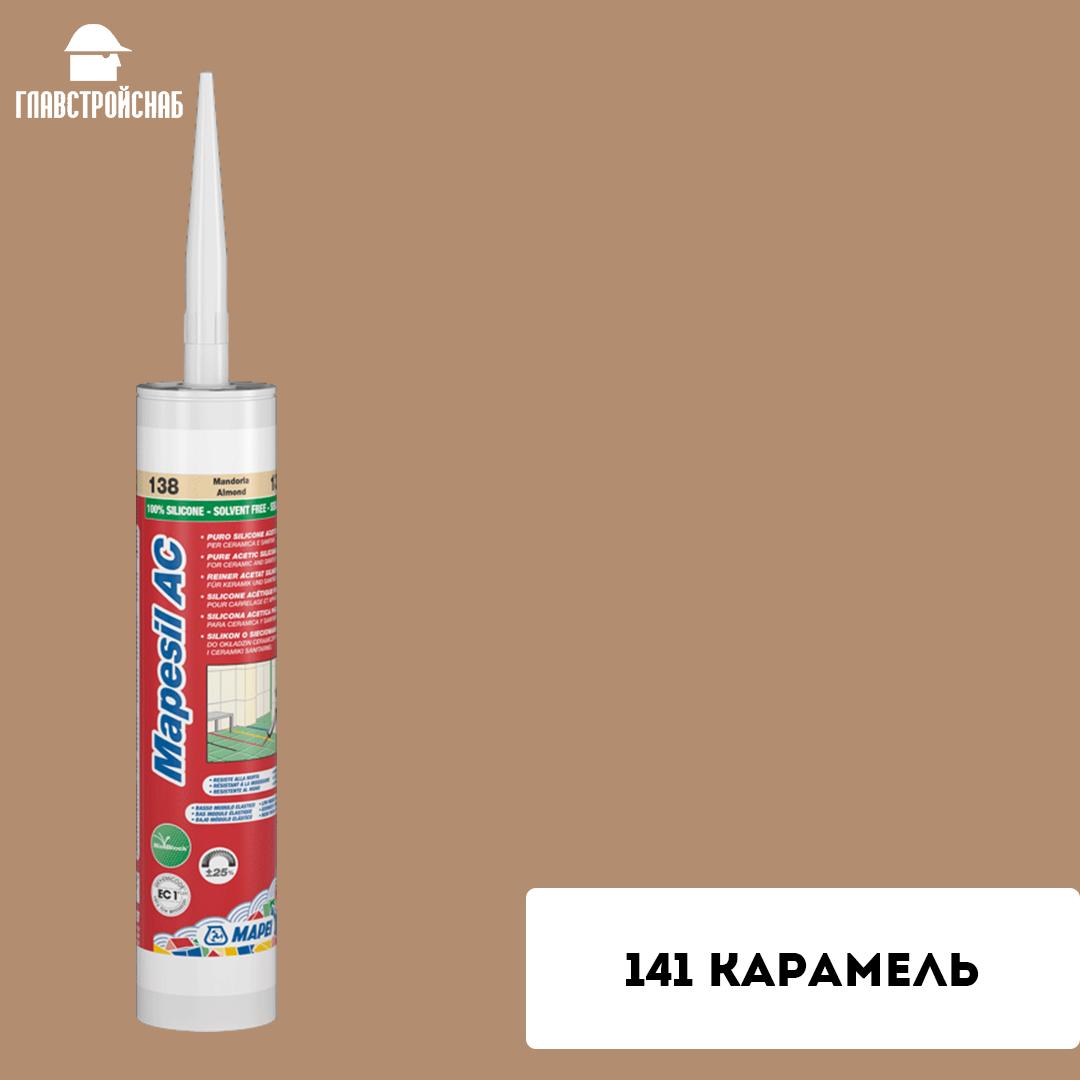 MAPESIL AC 141 (карамель) boxes 12*310 ml однокомпонентный силиконовый герметик