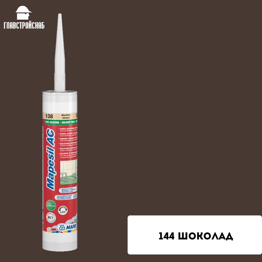 MAPESIL AC 144 (шоколад) boxes 12*310 ml однокомпонентный силиконовый герметик