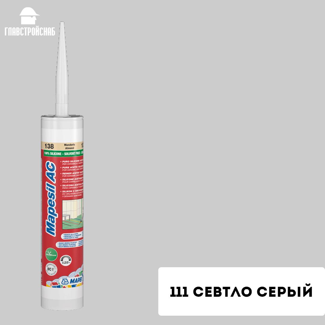 MAPESIL AC 111 (светло серый) boxes 12*310 ml однокомпонентный силиконовый герметик