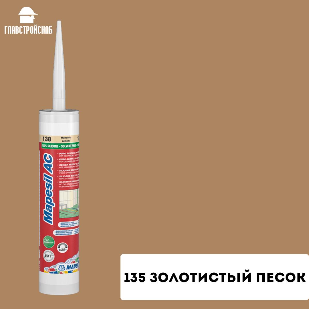 MAPESIL AC 135 (золотистый песок) boxes 12*310 ml однокомпонентный силиконовый герметик