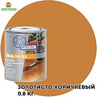 Эмаль ПФ-266 для пола CARBON золотисто-коричневый 0,8 кг