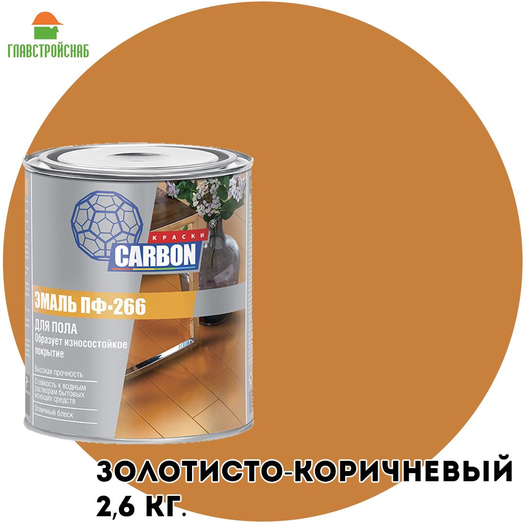 Эмаль ПФ-266 для пола CARBON золотисто-коричневый 2,6 кг