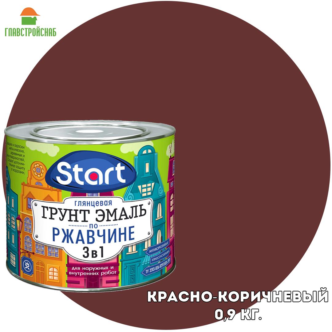 Грунт-эмаль по ржавчине 3 в 1 Старт красно-коричневая фас 0.9кг