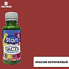 """Колер.паста № 8 """"Start""""(красно-коричневый) фас 0.1л"""