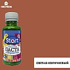 """Колер.паста № 9 """"Start"""" (светло-коричневый) фас 0.1л"""