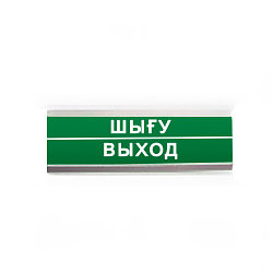 "Люкс-220 ""ШЫГУ/ВЫХОД"""