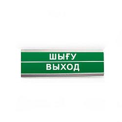 """Люкс-220-Р """"ШЫГУ/ВЫХОД"""""""