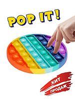 Игрушка антистресс Pop it / вечная пупырка / нажимаем резиновые пузырь / попит