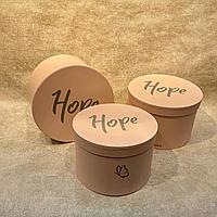 Коробка подарочная Hope 3 в 1