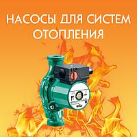 Насосы для систем отопления