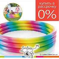 Детский надувной бассейн Rainbow Ombre Intex 147х33