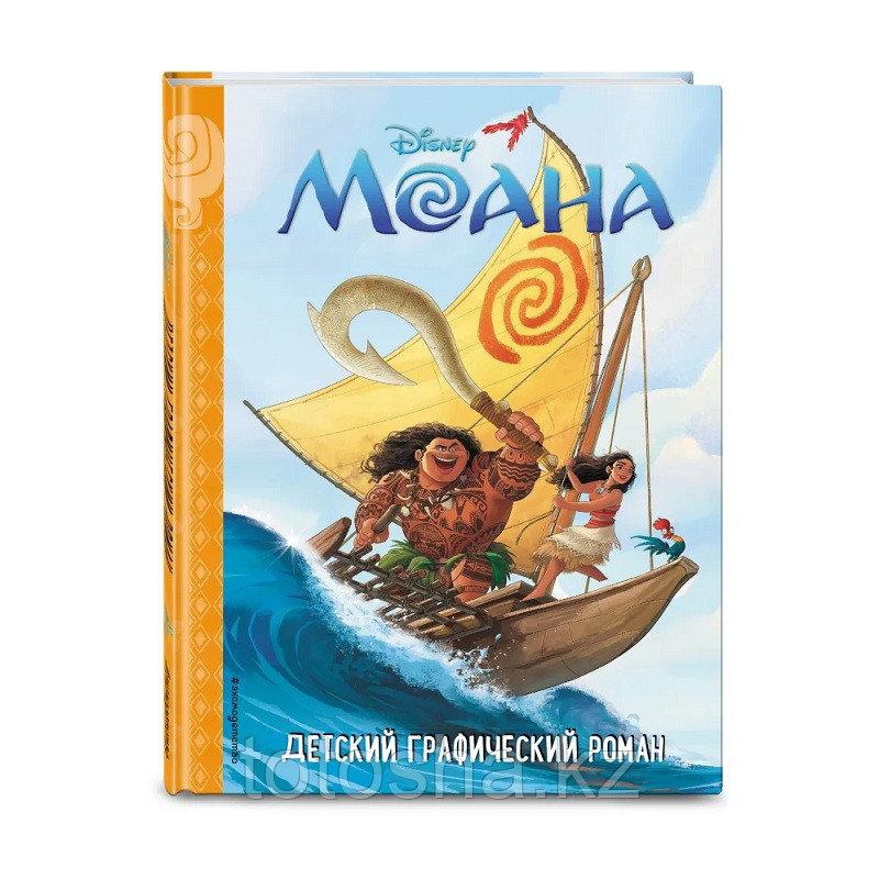 Моана. Детский графический роман