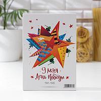 Доска разделочная «9 мая Звезда», 22,5×16 см