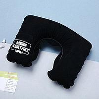 Подушка надувная «Одинок и доступен» 40 х 26,5 см