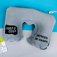 Подушка надувная «Ушёл в себя» 21 х 30,5 см