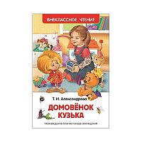 Домовенок Кузька (Александрова Т.И.)