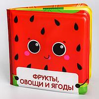 Развивающая книжка для игры в ванной «Фрукты и овощи» с пищалкой
