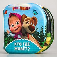 Книжка для игры в ванной «Кто где живёт?» Маша и Медведь