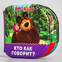 Книжка для игры в ванной «Кто как говорит?» Маша и Медведь