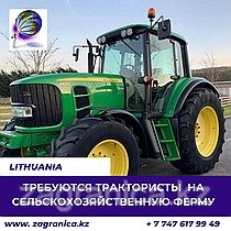 Требуются  трактористы в Литву