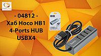 Хаб Hoco HB1 4-Ports HUB USBX4