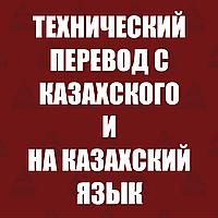 Технический перевод проекта по ЛЭП с Казахского и на Казахский язык